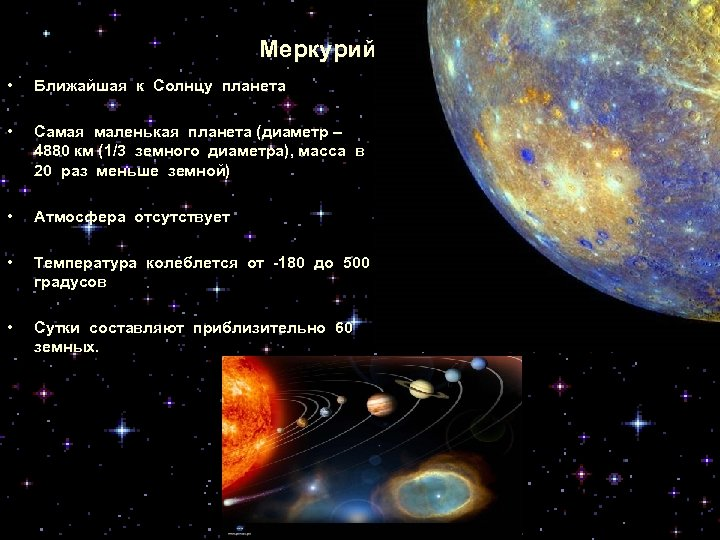 Меркурий • Ближайшая к Солнцу планета • Самая маленькая планета (диаметр – 4880 км