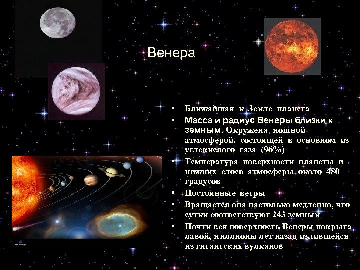 Венера • • • Ближайшая к Земле планета Масса и радиус Венеры близки к