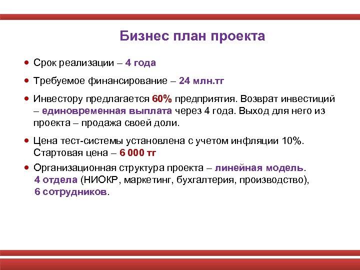 Бизнес план проекта Срок реализации – 4 года Требуемое финансирование – 24 млн. тг