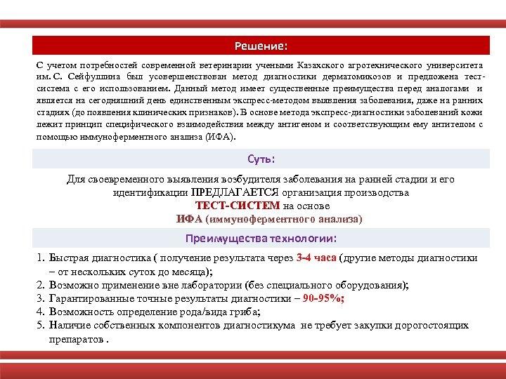 Решение: С учетом потребностей современной ветеринарии учеными Казахского агротехнического университета им. С. Сейфуллина был