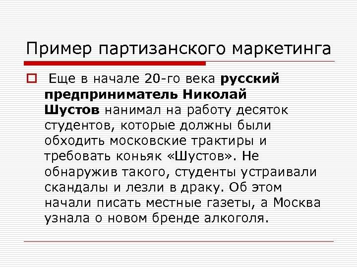 Пример партизанского маркетинга o Еще в начале 20 -го века русский предприниматель Николай Шустов