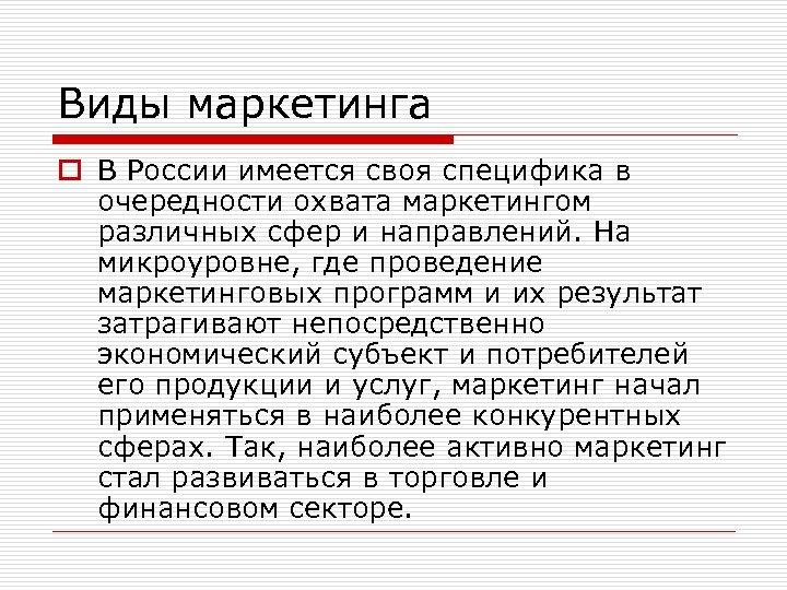 Виды маркетинга o В России имеется своя специфика в очередности охвата маркетингом различных сфер