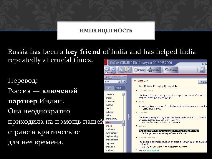 ИМПЛИЦИТНОСТЬ Russia has been a key friend of India and has helped India repeatedly