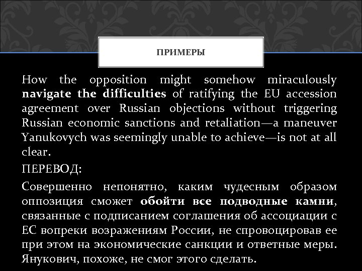ПРИМЕРЫ How the opposition might somehow miraculously navigate the difficulties of ratifying the EU