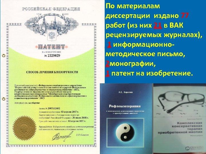 По материалам диссертации издано 77 работ (из них 21 в ВАК рецензируемых журналах), 1