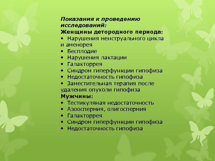 Показания к проведению исследований: Женщины детородного периода: • Нарушения менструального цикла и аменорея •