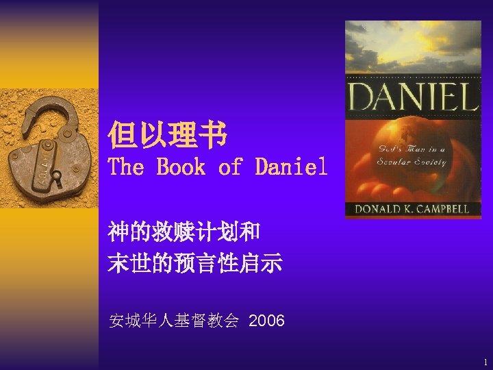 但以理书 The Book of Daniel 神的救赎计划和 末世的预言性启示 安城华人基督教会 2006 1