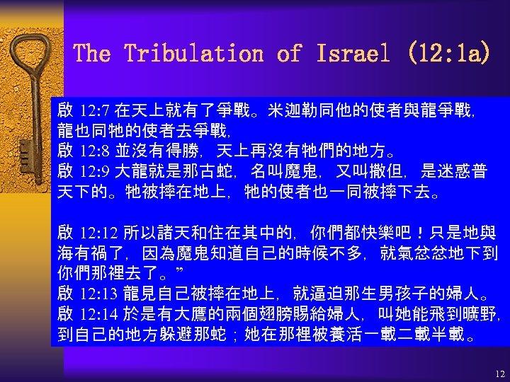 The Tribulation of Israel (12: 1 a) 啟 12: 7 在天上就有了爭戰。米迦勒同他的使者與龍爭戰, 龍也同牠的使者去爭戰, 啟 12: