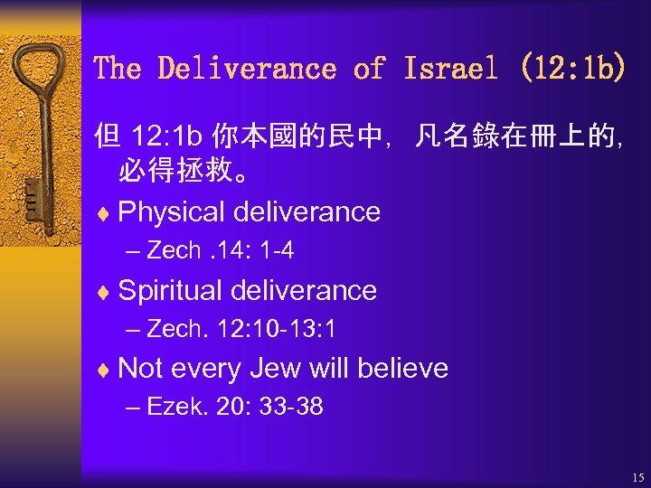 The Deliverance of Israel (12: 1 b) 但 12: 1 b 你本國的民中,凡名錄在冊上的, 必得拯救。 ¨