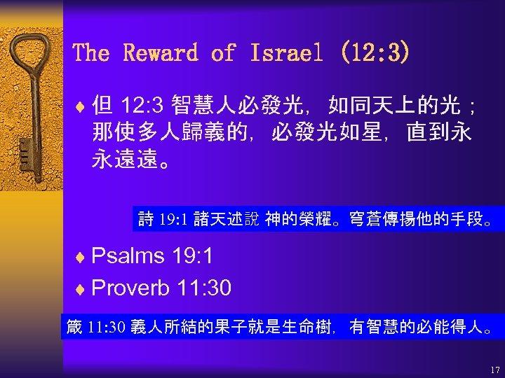 The Reward of Israel (12: 3) ¨ 但 12: 3 智慧人必發光,如同天上的光; 那使多人歸義的,必發光如星,直到永 永遠遠。 詩