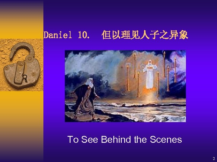 Daniel 10. 但以理见人子之异象 To See Behind the Scenes 2