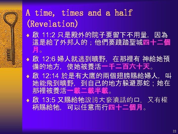 A time, times and a half (Revelation) ¨ 啟 11: 2 只是殿外的院子要留下不用量,因為 這是給了外邦人的;他們要踐踏聖城四十二個 月。