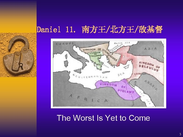 Daniel 11. 南方王/北方王/敌基督 The Worst Is Yet to Come 3