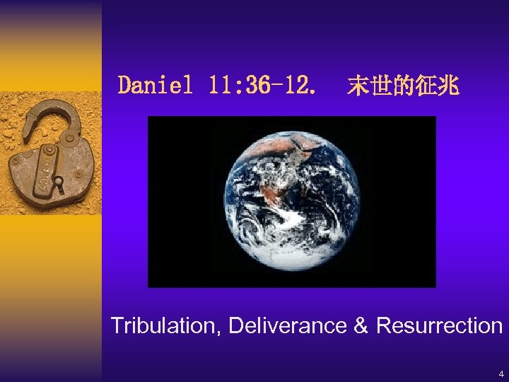 Daniel 11: 36 -12. 末世的征兆 Tribulation, Deliverance & Resurrection 4