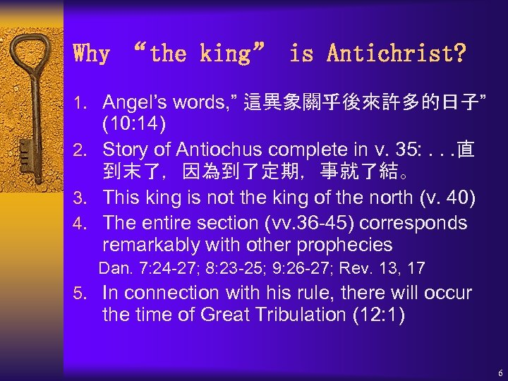 """Why """"the king"""" is Antichrist? 1. Angel's words, """" 這異象關乎後來許多的日子"""" (10: 14) 2. Story"""