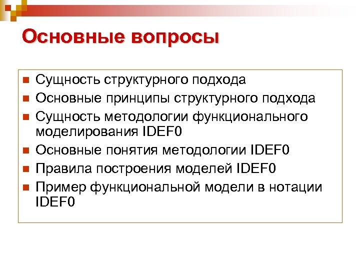 Основные вопросы n n n Сущность структурного подхода Основные принципы структурного подхода Сущность методологии