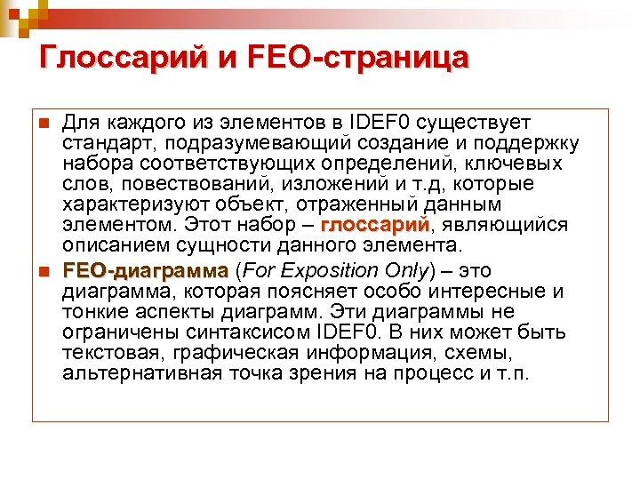 Глоссарий и FEO-страница n n Для каждого из элементов в IDEF 0 существует стандарт,
