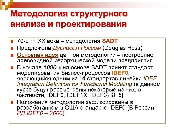 Методология структурного анализа и проектирования n n n 70 -е гг. ХХ века –