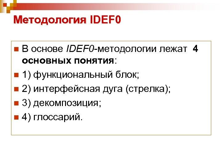 Методология IDEF 0 В основе IDEF 0 -методологии лежат 4 основных понятия: n 1)
