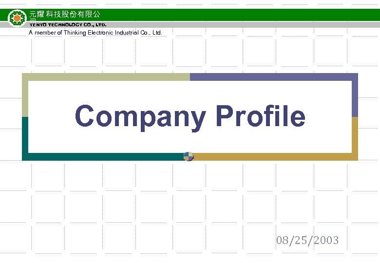 元耀 科技股份有限公 司 TECHNOLOGY CO. , LTD. YENYO A member of Thinking Electronic Industrial