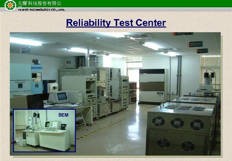 元耀 科技股份有限公 司 TECHNOLOGY CO. , LTD. YENYO Reliability Test Center SEM