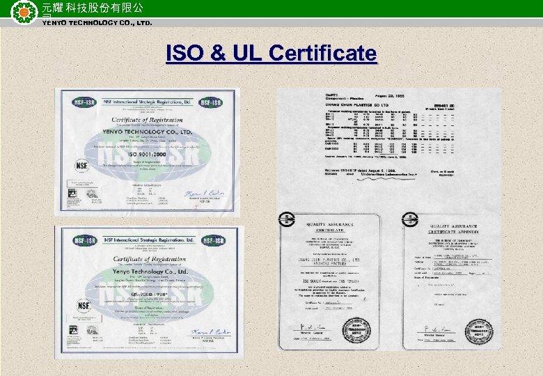 元耀 科技股份有限公 司 TECHNOLOGY CO. , LTD. YENYO ISO & UL Certificate