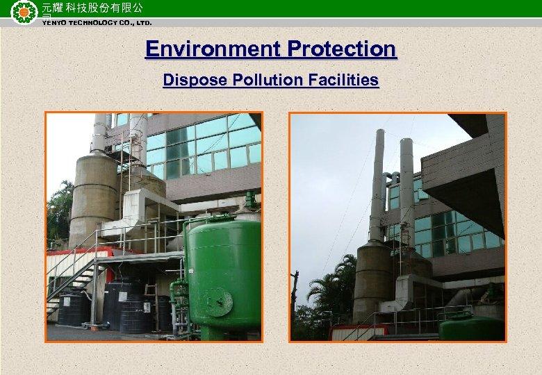 元耀 科技股份有限公 司 TECHNOLOGY CO. , LTD. YENYO Environment Protection Dispose Pollution Facilities
