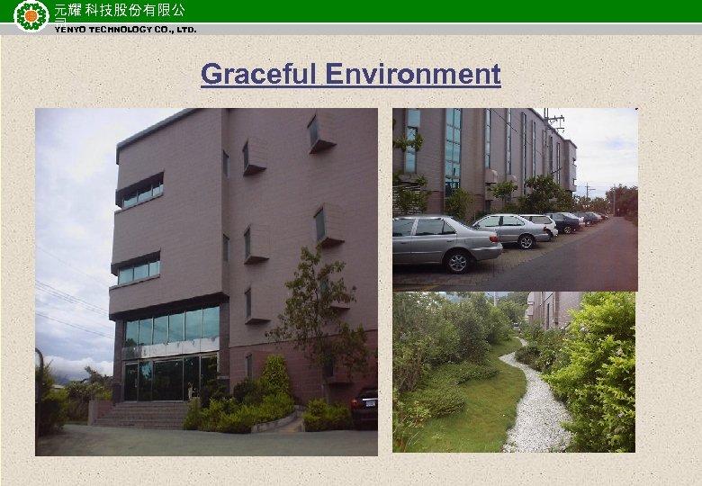 元耀 科技股份有限公 司 TECHNOLOGY CO. , LTD. YENYO Graceful Environment
