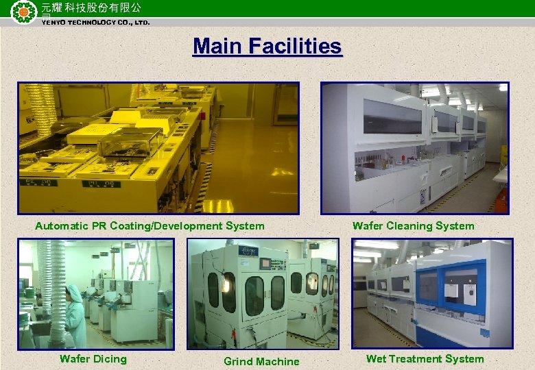 元耀 科技股份有限公 司 TECHNOLOGY CO. , LTD. YENYO Main Facilities Automatic PR Coating/Development System