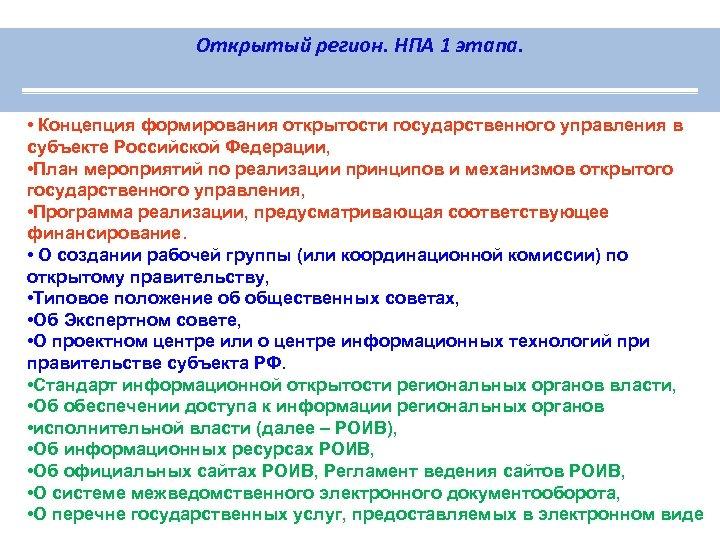 Открытый регион. НПА 1 этапа. • Концепция формирования открытости государственного управления в субъекте Российской