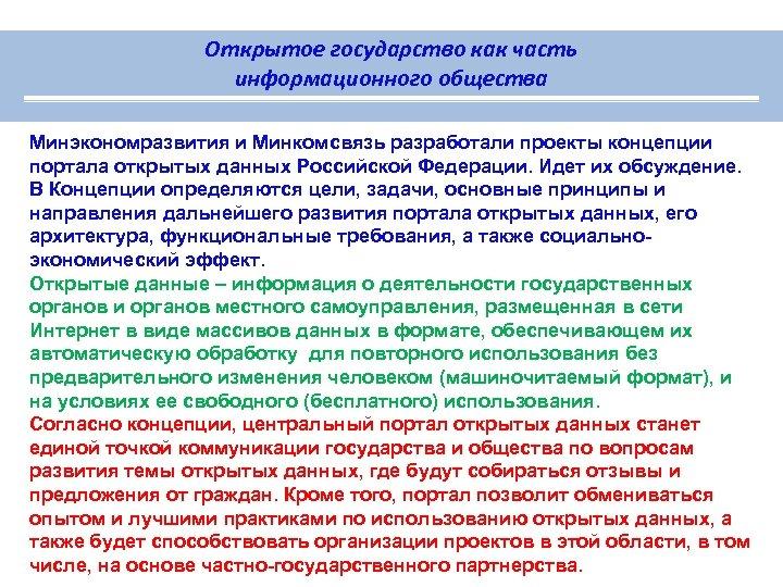 Открытое государство как часть информационного общества Минэкономразвития и Минкомсвязь разработали проекты концепции портала открытых