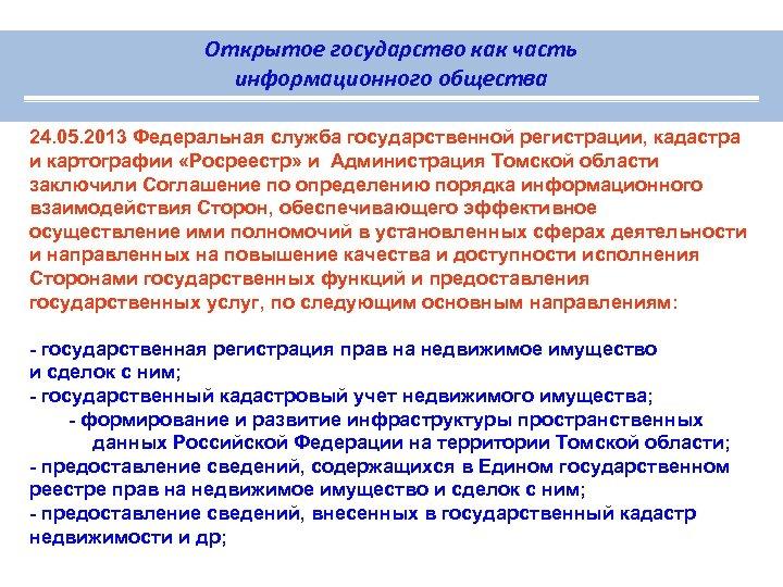 Открытое государство как часть информационного общества 24. 05. 2013 Федеральная служба государственной регистрации, кадастра
