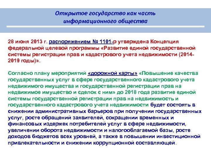 Открытое государство как часть информационного общества 28 июня 2013 г. распоряжением № 1101 -р