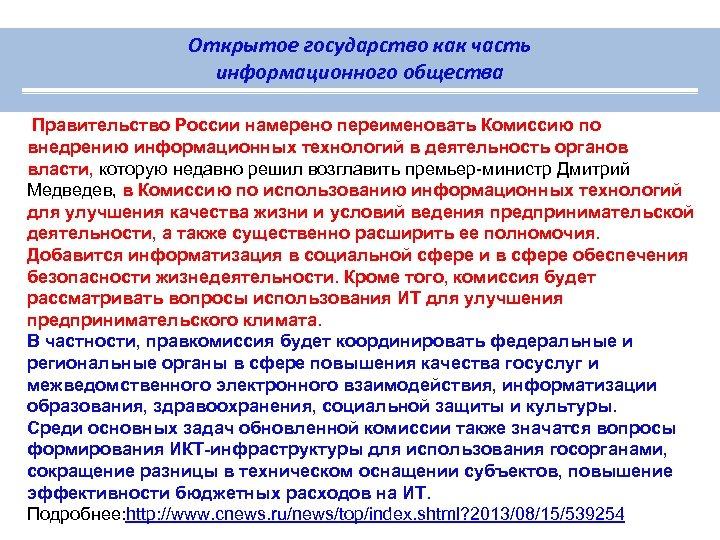Открытое государство как часть информационного общества Правительство России намерено переименовать Комиссию по внедрению информационных