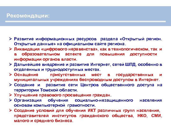 Рекомендации: Ø Развитие информационных ресурсов раздела «Открытый регион. Открытые данные» на официальном сайте