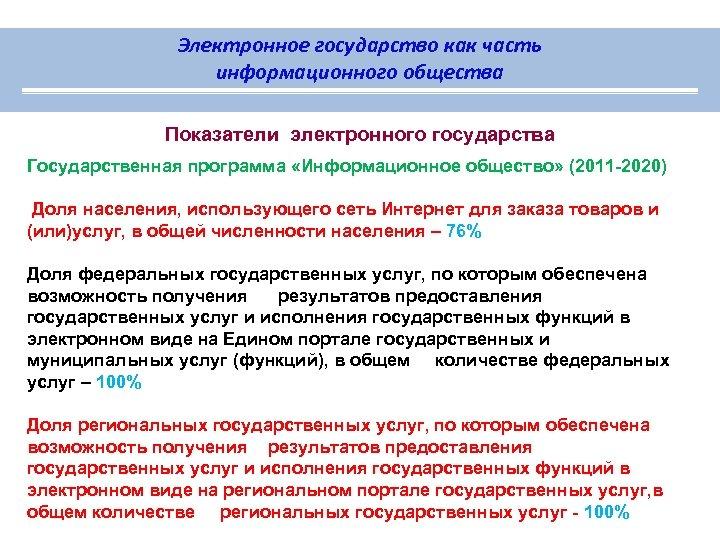 Электронное государство как часть информационного общества Показатели электронного государства Государственная программа «Информационное общество» (2011