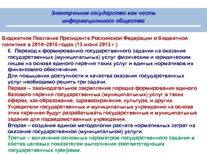 Электронное государство как часть информационного общества Бюджетное Послание Президента Российской Федерации о бюджетной политике