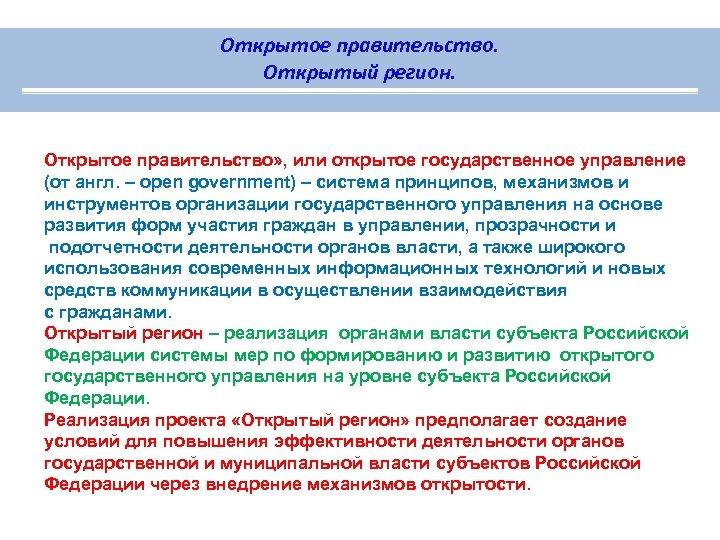 Открытое правительство. Открытый регион. Открытое правительство» , или открытое государственное управление (от англ. –