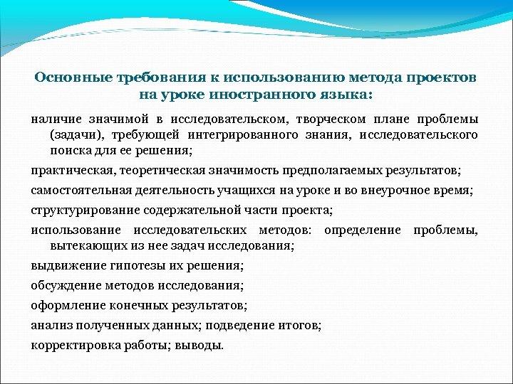 Основные требования к использованию метода проектов на уроке иностранного языка: наличие значимой в исследовательском,