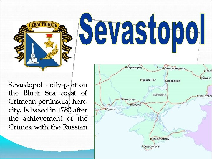 Sevastopol - city-port on the Black Sea coast of Crimean peninsula, herocity. Is based