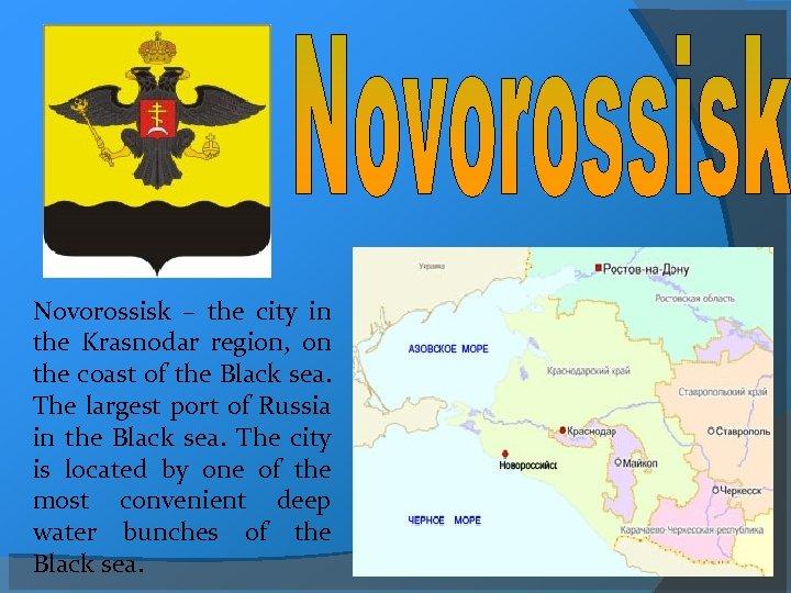 Novorossisk – the city in the Krasnodar region, on the coast of the Black