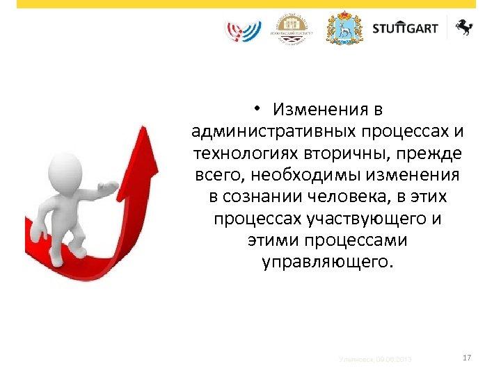 • Изменения в административных процессах и технологиях вторичны, прежде всего, необходимы изменения в