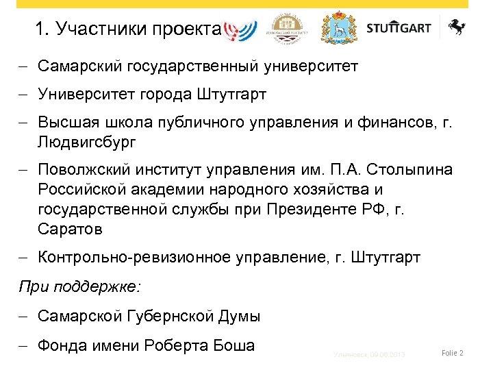 1. Участники проекта - Самарский государственный университет - Университет города Штутгарт - Высшая школа
