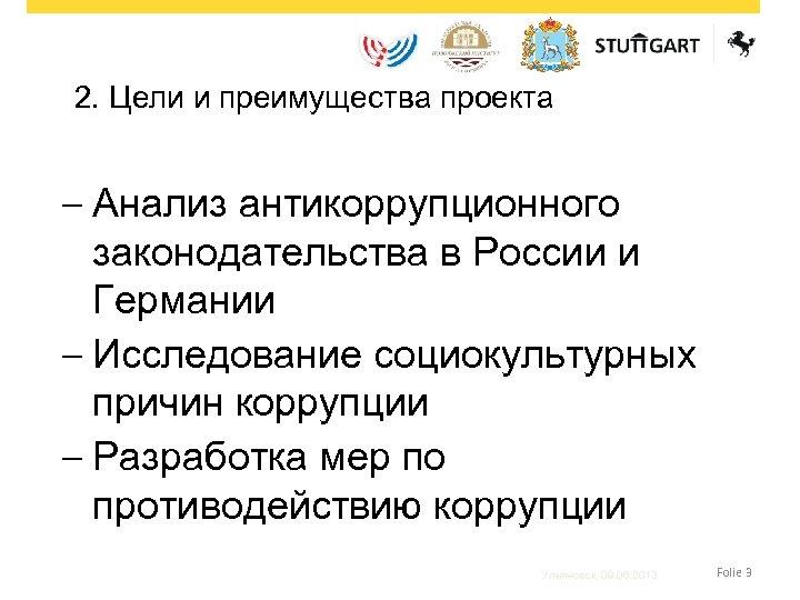2. Цели и преимущества проекта - Анализ антикоррупционного законодательства в России и Германии -