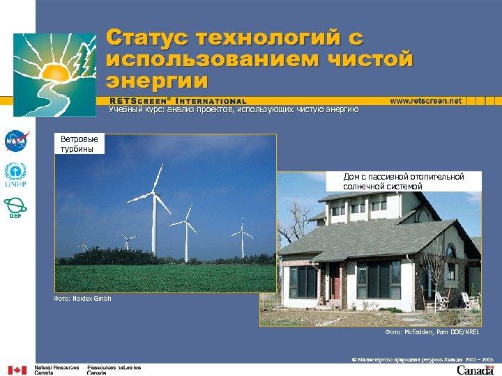 Статус технологий с использованием чистой энергии Учебный курс: анализ проектов, использующих чистую энергию Ветровые