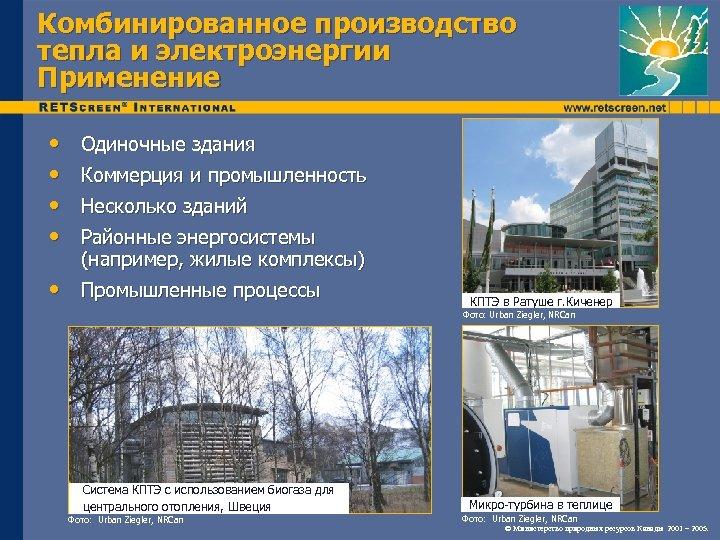 Комбинированное производство тепла и электроэнергии Применение • • Одиночные здания Коммерция и промышленность Несколько