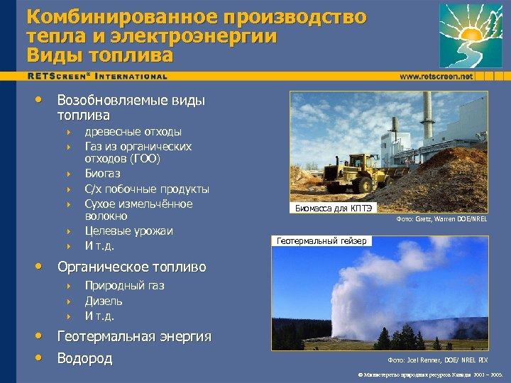 Комбинированное производство тепла и электроэнергии Виды топлива • Возобновляемые виды топлива 4 4 4
