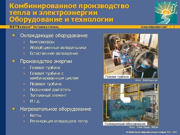Комбинированное производство тепла и электроэнергии Оборудование и технологии • Охлаждающее оборудование 4 4 4