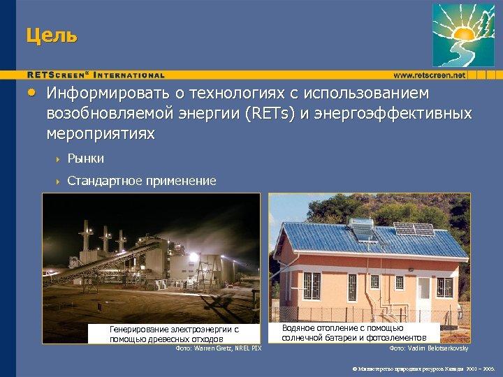 Цель • Информировать о технологиях с использованием возобновляемой энергии (RETs) и энергоэффективных мероприятиях 4