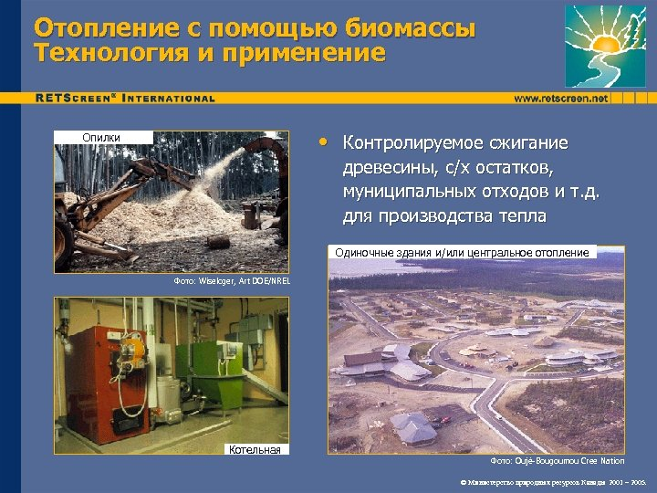 Отопление с помощью биомассы Технология и применение • Контролируемое сжигание Опилки древесины, с/х остатков,